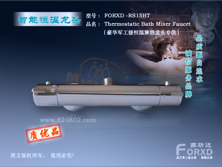 FORXD-RS15HT混水恒温淋浴龙头